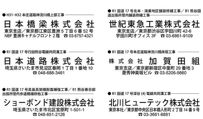 協賛広告/最上地区高規格道路工事安全衛生協議会