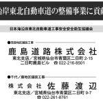 協賛広告/日本海沿岸東北自動車道工事安全安全衛生協議会