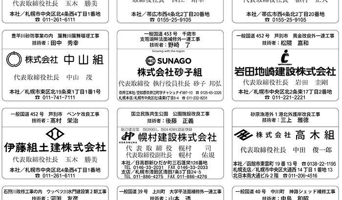 協賛広告/令和2年度  北海道開発局優良工事等表彰
