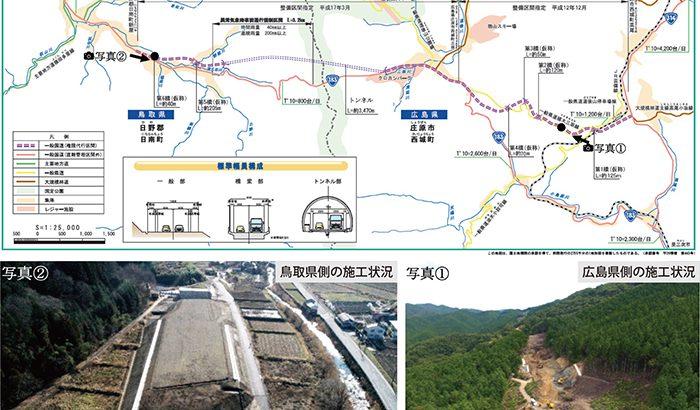 寄稿/中国地方整備局 三次河川国道事務所