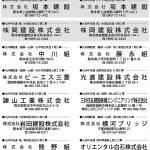 協賛広告/九州中央自動車道  安全協議会