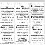 協賛広告/北海道の社会資本整備事業に貢献します