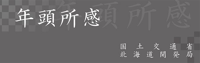 年頭所感/北海道開発局長 倉内 公嘉