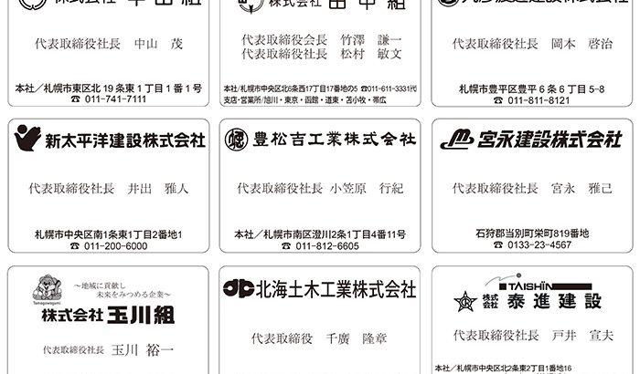 協賛広告/北海道の社会資本整備に貢献します