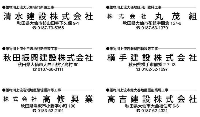 協賛広告/令和3年度  大曲管内安全連絡協議会
