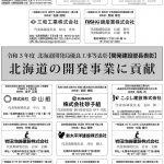 協賛広告/北海道の開発事業に貢献